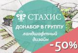 Учебный дизайн-центр «СТАХИС» проводит ДОНАБОР в группу «Ландшафтный дизайн ». 579712b7605